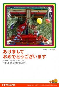 nenga_2013_02